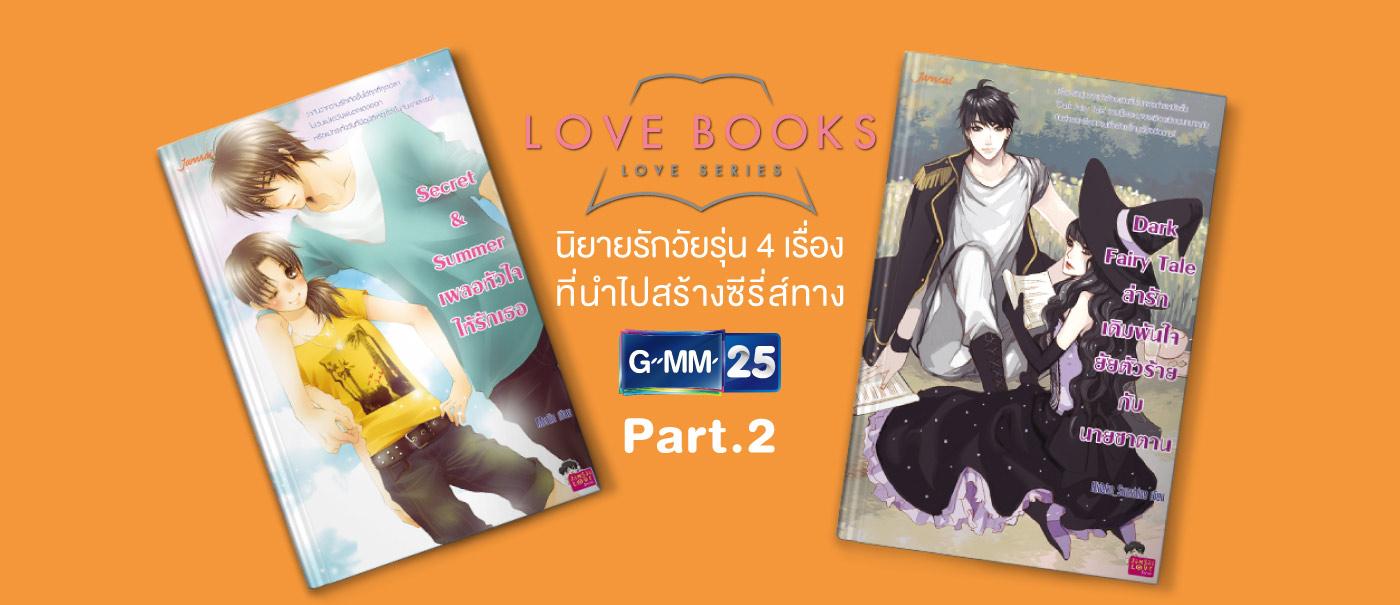 content_Love_Books_Love_Serie_ส่องนิยายรักวัยรุ่น_4เรื่อง_P2