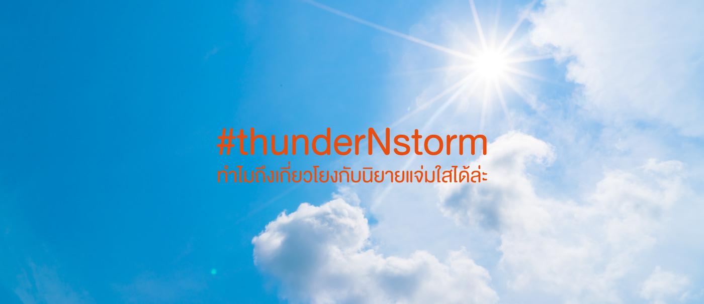 content_#thunderNstorm_V1