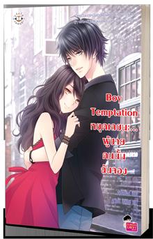 Boy Temptation หยุดเลยนะ… ผู้ชายคนนั้นฉันจอง