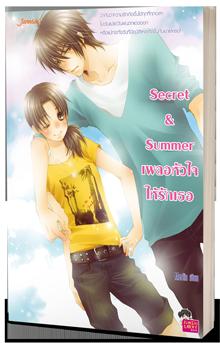 cover_cover_secretSummer