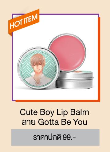 cute-boy-lip-balm-ลาย-gotta-be-you
