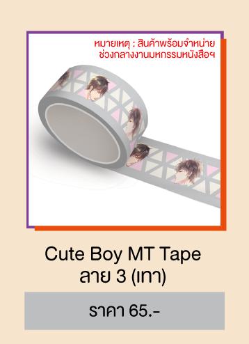 cute-boy-mt-gray