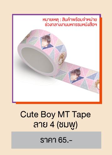 cute-boy-mt-pink