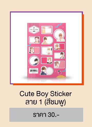cute-boy-sticker-pink