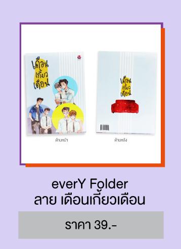 everY-folder-จากเดือนเกี้ยวเดือน