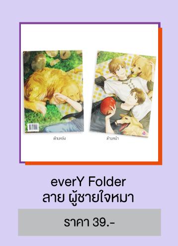 everY-folder-ลายผู้ชายใจหมา