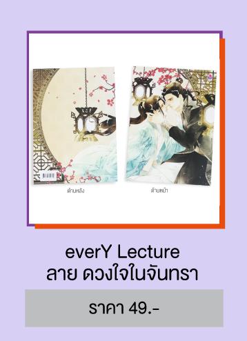 everY-lecture-ลาย-ดวงใจในจันทรา