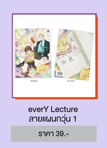 everY-lecture-ลาย-แผนกวุ่น1