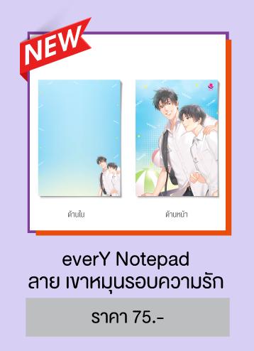 everY-notepad-ลายเขาหมุนรอบความรัก