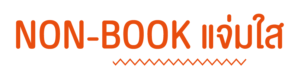 non-book-แจ่มใส_copy