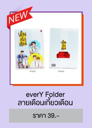 non-book-everY-01