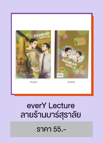 non-book-everY-06