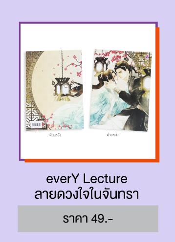 non-book-everY-08