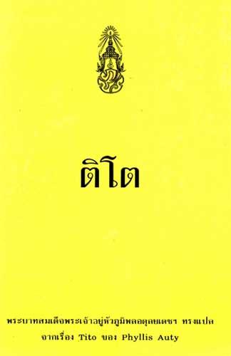 ติโต1