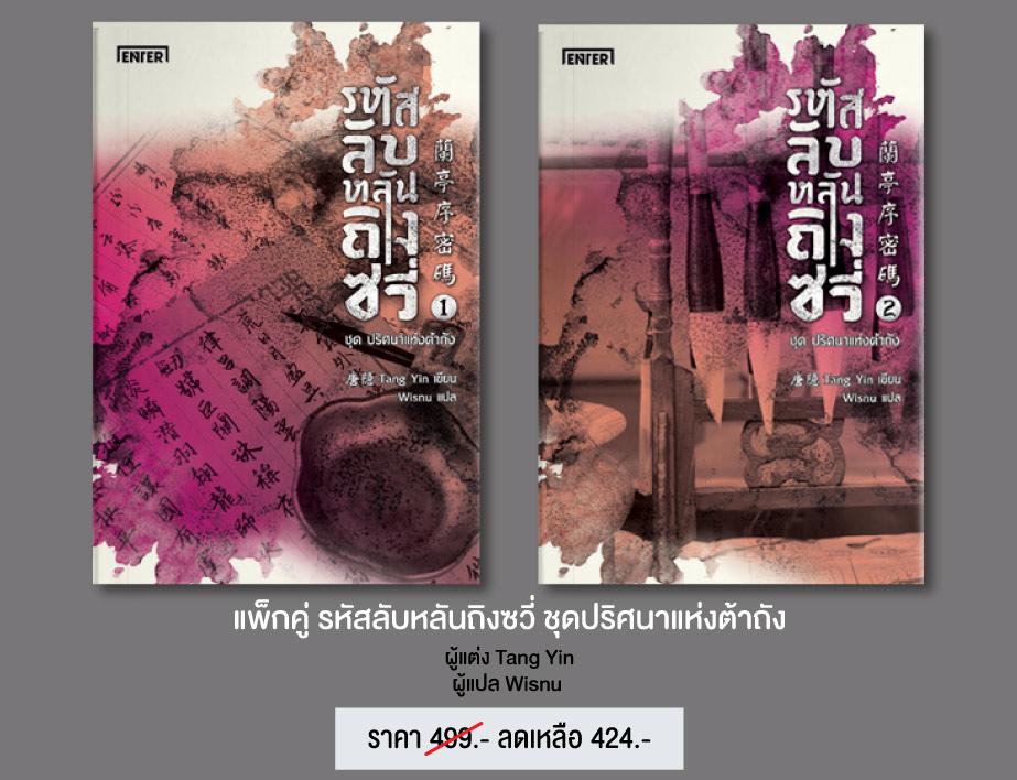 หนังสือแนะนำ_enter_3