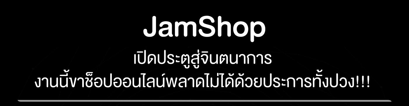 1ENTER_ช็อปที่jamshop-head