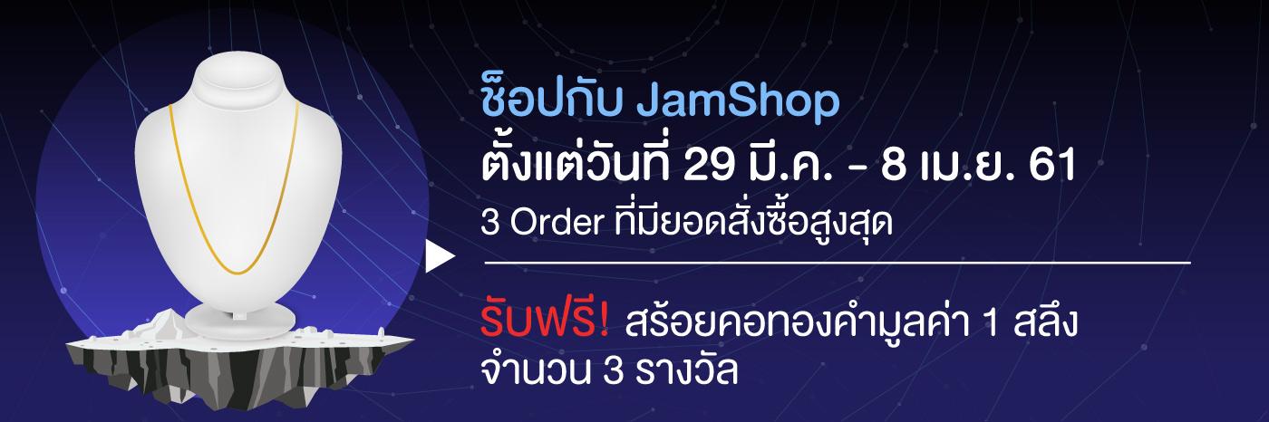 7ENTER_ช็อปที่jamshop-body