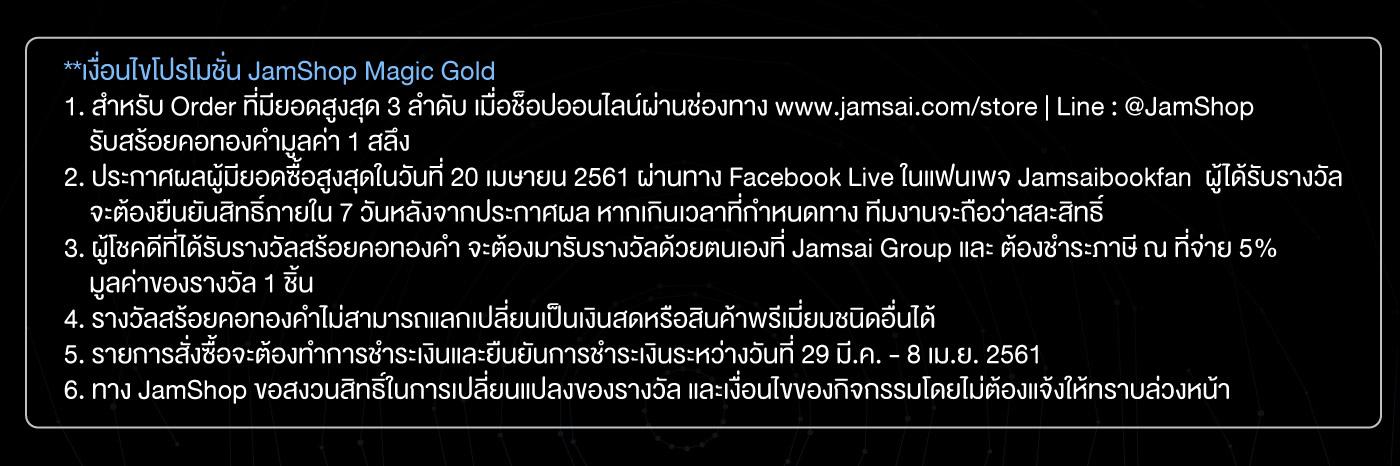 8-2ENTER_ช็อปที่jamshop