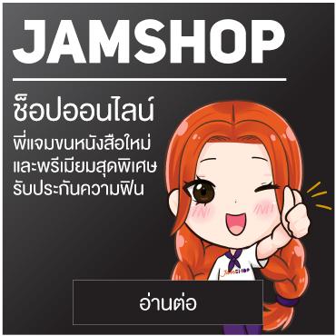 Boothjamshop