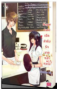 Sugar Café เปิดตำรับรักนายหน้าหวาน