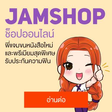 JamShop