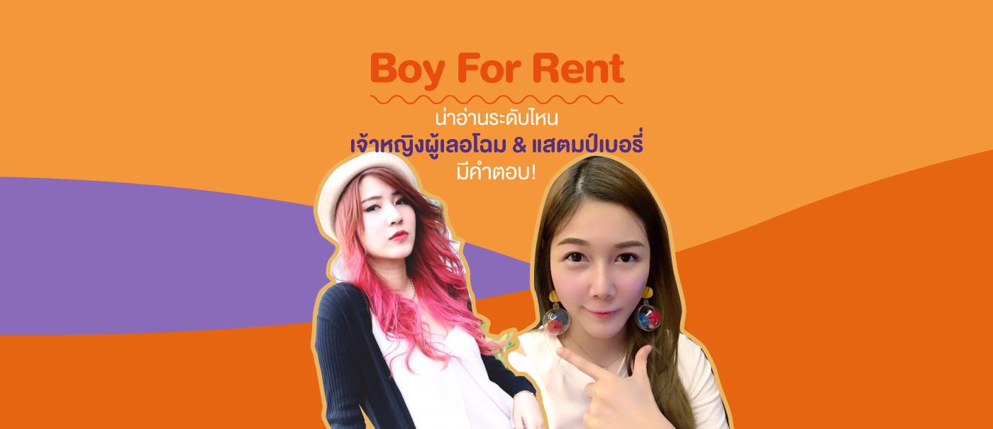content_Boy-For-Rent-ฟินแรงระดับไหน