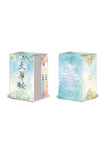 cover boxset หยกยอดปิ่น – wpc