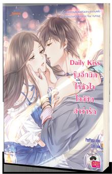 Daily-Kiss