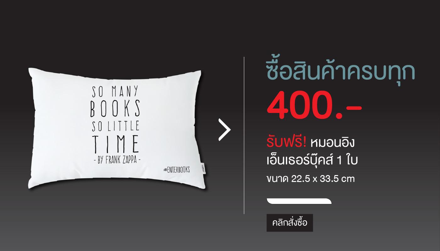enter-jamshop-400