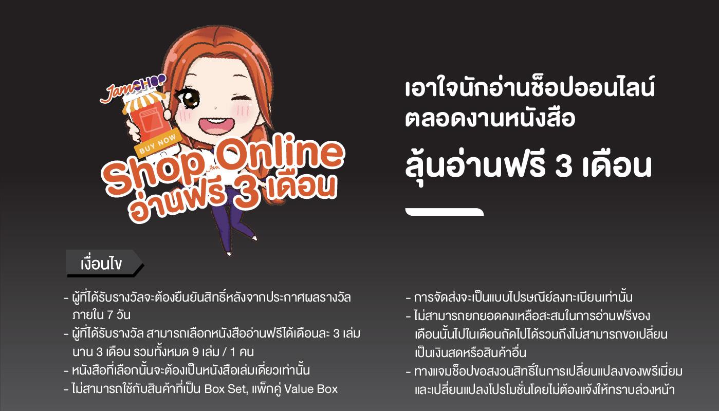 enter-jamshop-shop-online