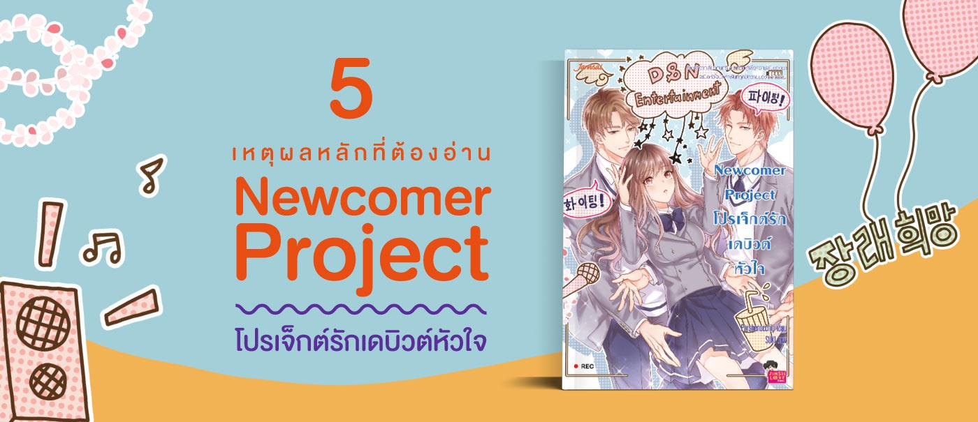 newcomer2