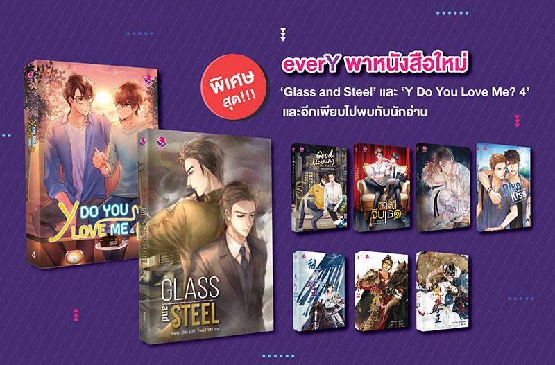 01_หนังสือใหม่-Glass-and-Steel_edit1