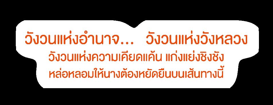 Banner_บันไดหยกงาม_1920X480_CP2