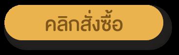 Banner_everY_1920X480_Edit_คลิ๊ก