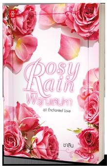 Cover_Rosy-Rain