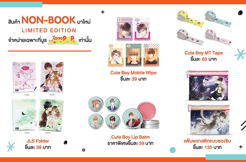 Pic-Body-03Non-Book_edit
