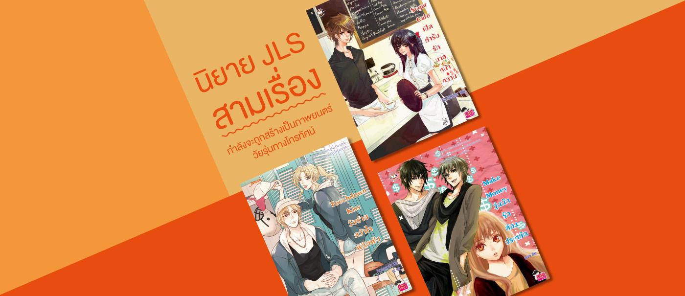 content_นิยาย-Jamsai-Love-Series-สามเรื่องล่าสุด_Edit