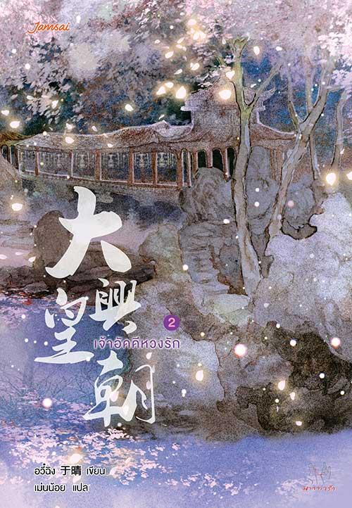 cover-JaoAukKee-22_edit
