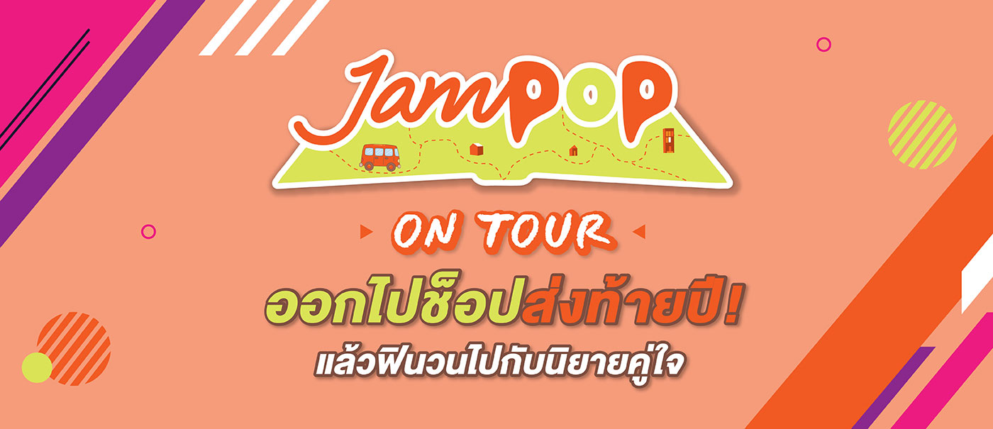 jampop-02-Head-Cover