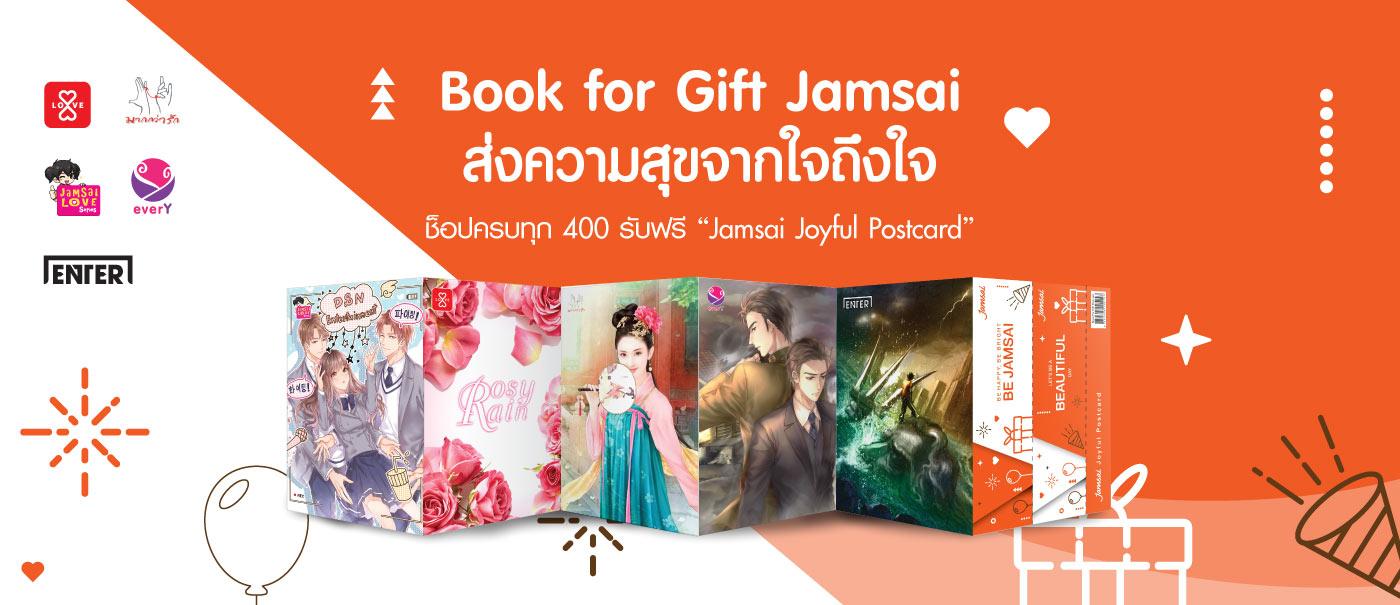COVER-IN-JAMSAI-BFG_EDIT