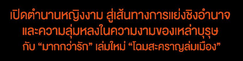 Banner_โฉมสะคราญล่มเมือง-1_1920X480_Copy