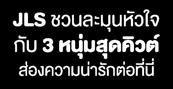 Banner_JLS_1920X480_Jan_Copy