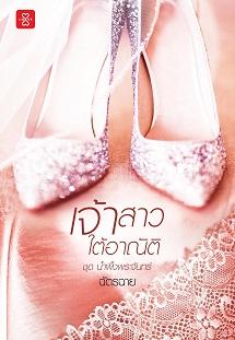 Cover_SK เจ้าสาวใต้อาณัติ2_ok