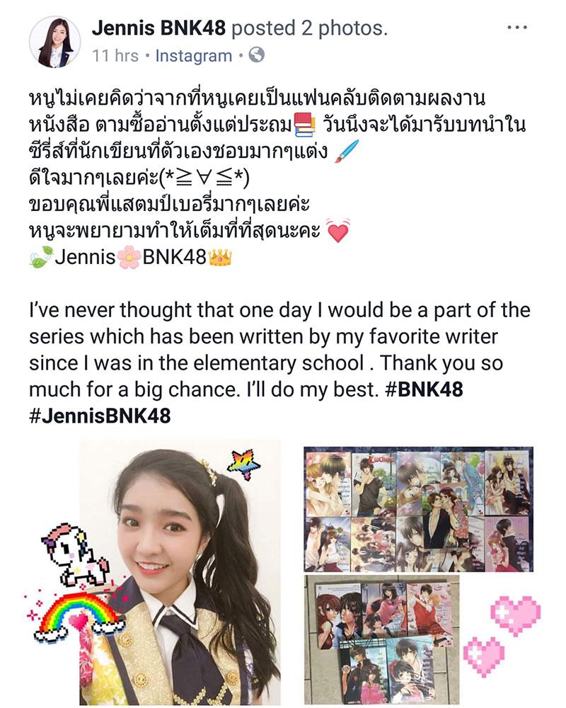 JennisBNK48_Pony001