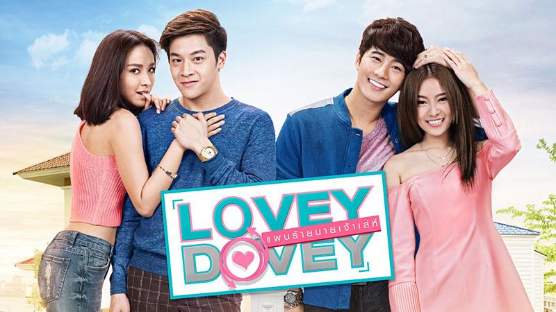 Lovey Dovey Series แผนร้ายนายเจ้าเล่ห์
