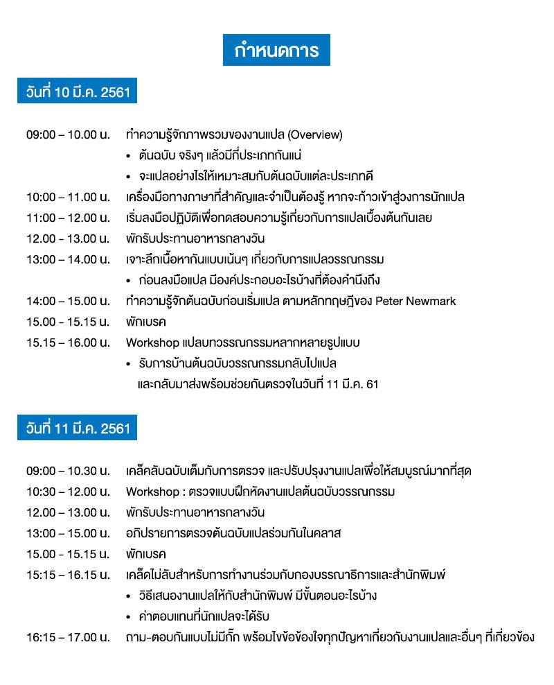 TRICK-TO-TRANSLATE_INSIDE2