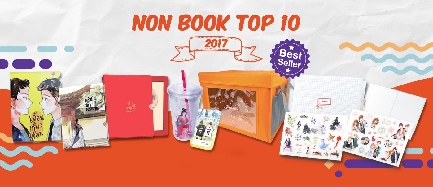 non-book-top-ten-banner