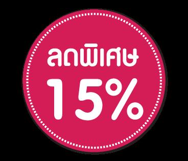 LOVE-HeroBanner-Feb-icon15%