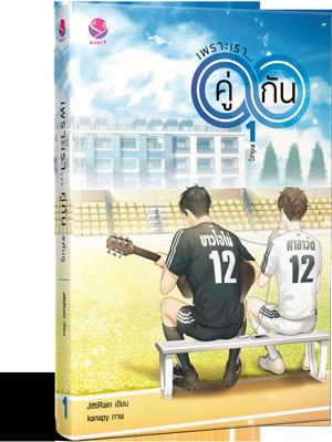 cover-เพราะเรา…-คู่กัน_1