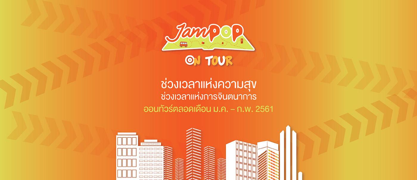cover_ออกบูธ_JAMPOP_1400X605